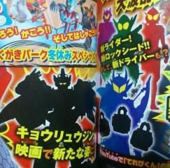 謎の獣電巨人と謎のライダー