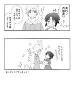 梅吉さんうっさーら漫画2