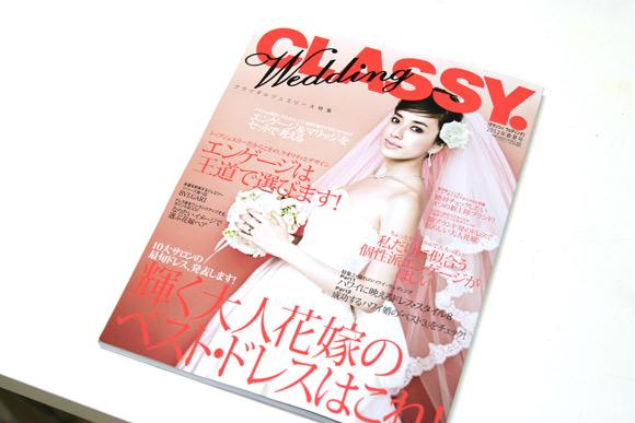 CLASSY.Wedding 2012春夏号