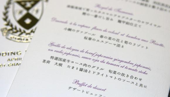 メニューはフランス語と日本語を並列に