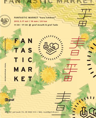 ファンタスティックマーケット