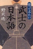 10武士の日本語_convert_20131118112034