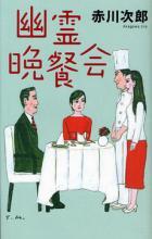 9幽霊晩餐会_convert_20131118112016