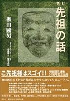 先祖の話mini