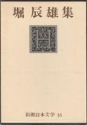 新潮日本文学
