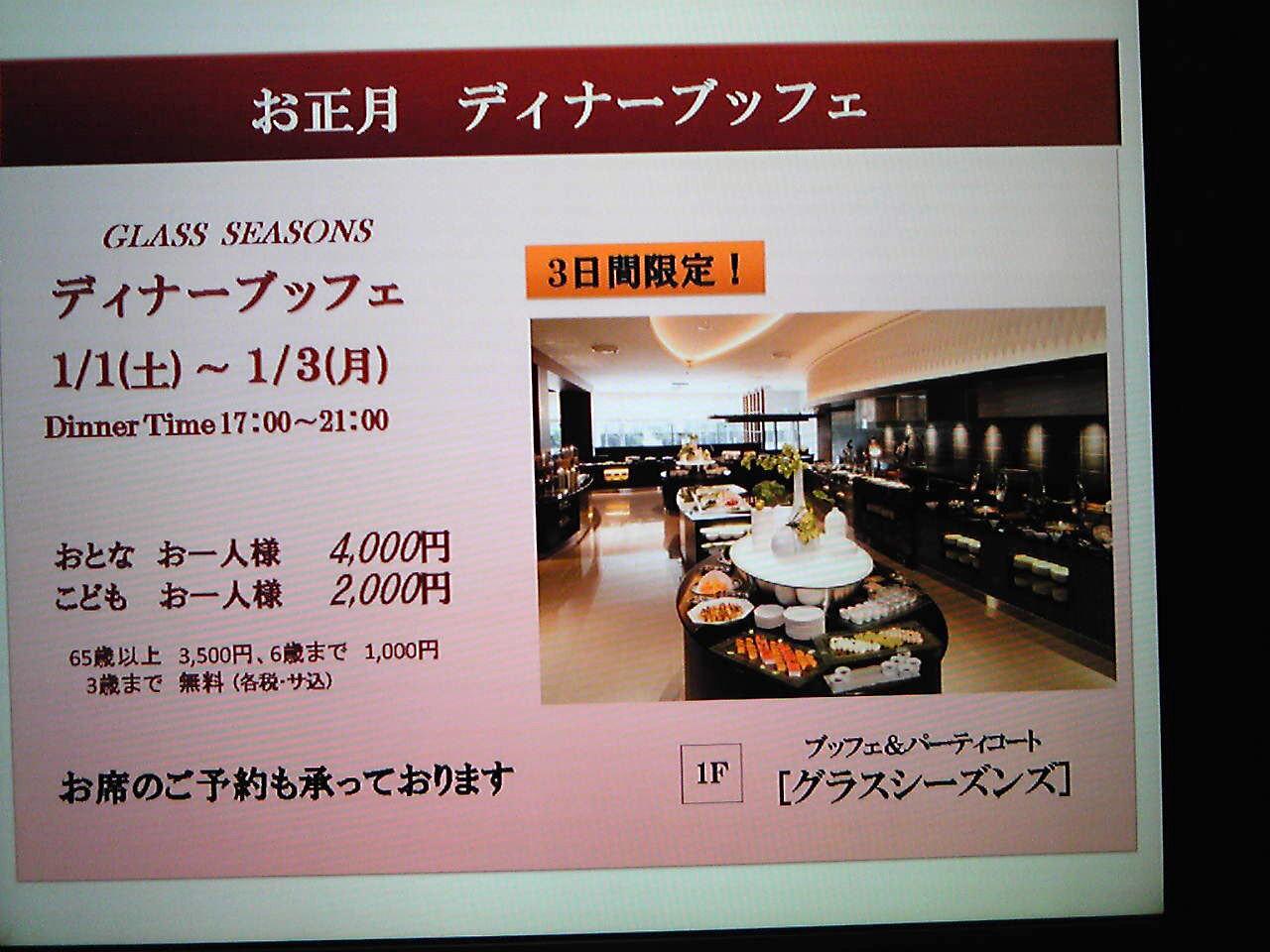 京王プラザホテル 2