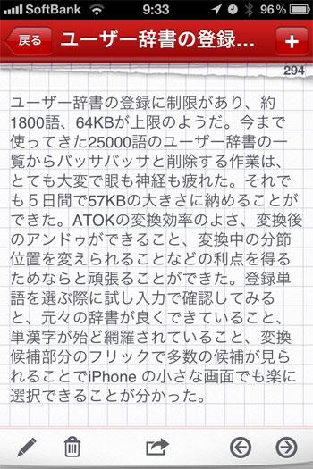 ATOKDIC1009265.jpg