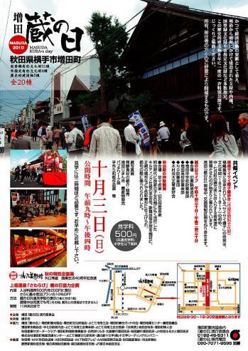 MASUDAKURANOHI20101.jpg