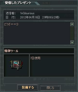 大隊長ぷれ