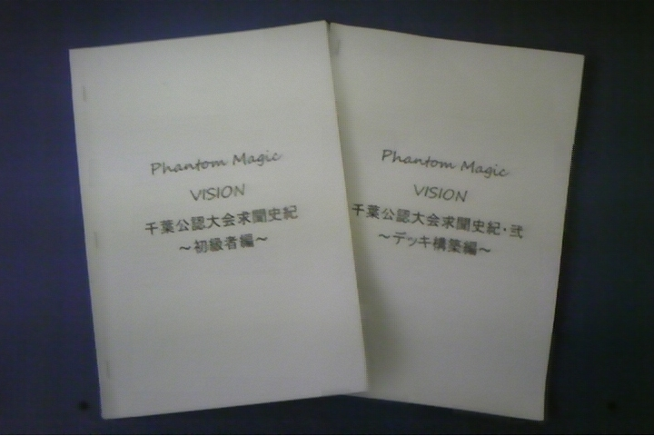 Fhantom Magic VISION 千葉公認大会求聞史紀