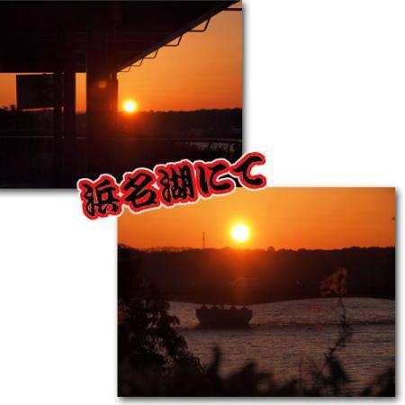 浜名湖の朝日