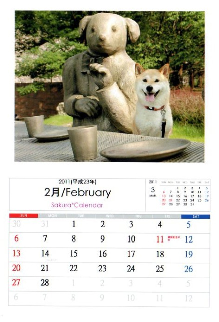 2011さくらカレンダー2月A