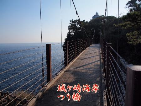 城ケ崎海岸つり橋