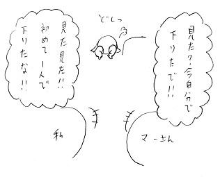 20140928-04.jpg