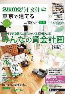 東京の注文住宅2014秋冬