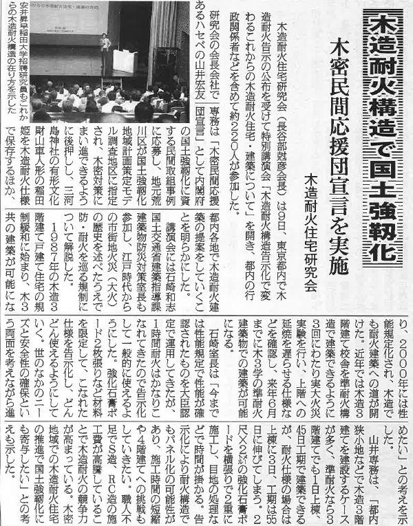 20141017日刊木材新聞