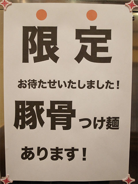 120412もり田-案内