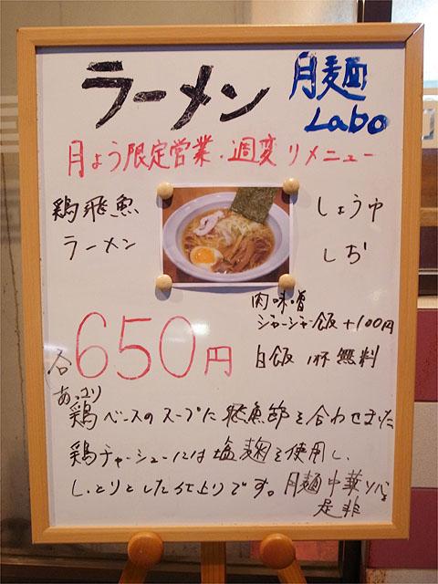 120409月麺labo-メニュー