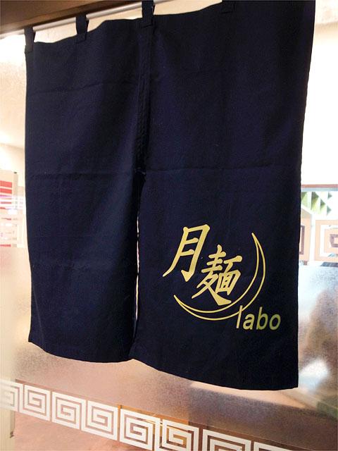 120409月麺labo-のれん