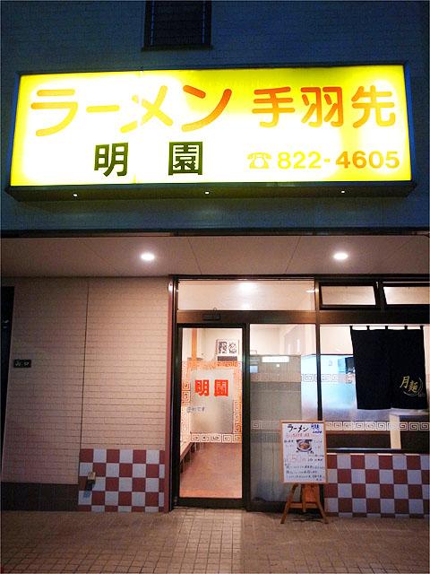120409月麺labo-外観