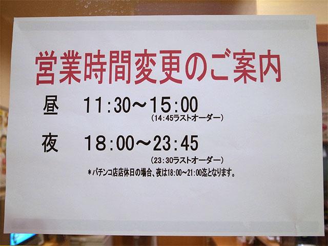 120419拉ノ刻岐阜-営業案内