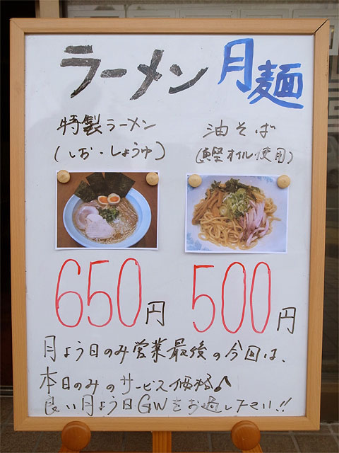120430月麺labo-メニュー