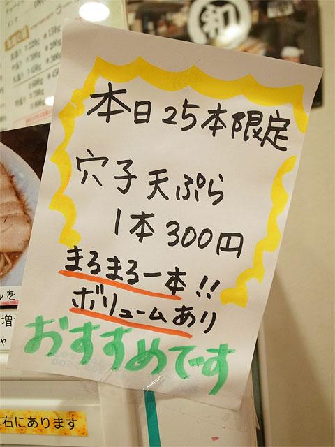 120604丸和尾頭橋-穴子天ぷらポップ