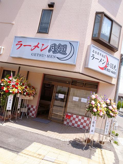 12066月麺-外観