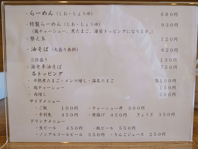 12066月麺-メニュー2