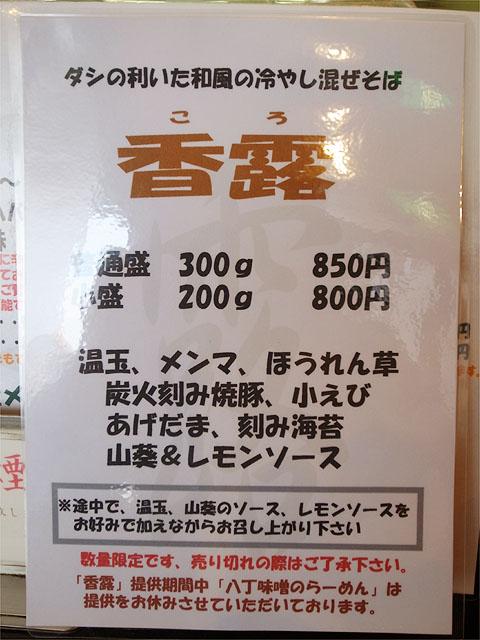 120607香露ポップ