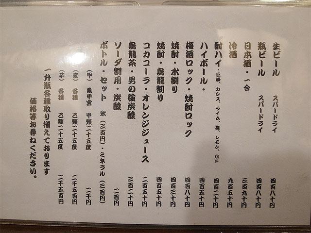 120608やきとり三吉-メニュー2