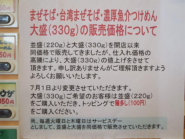 120629拉ノ刻岐阜-価格改定