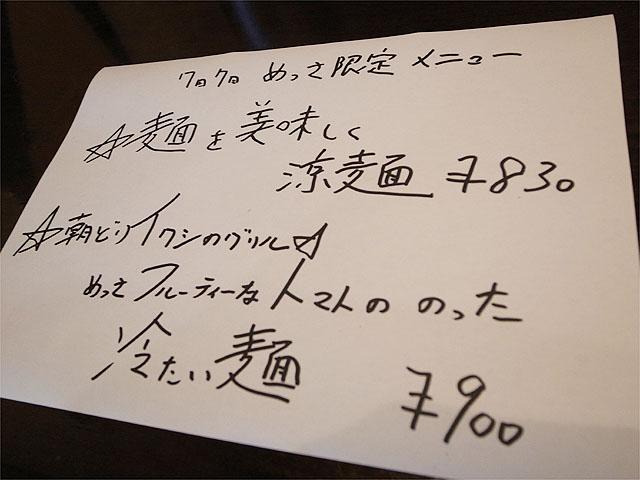 120707江戸YA-メニュー