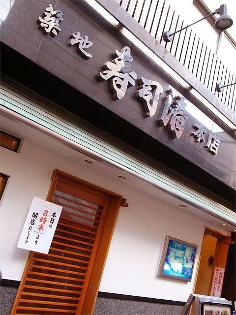 120825寿司清-外観