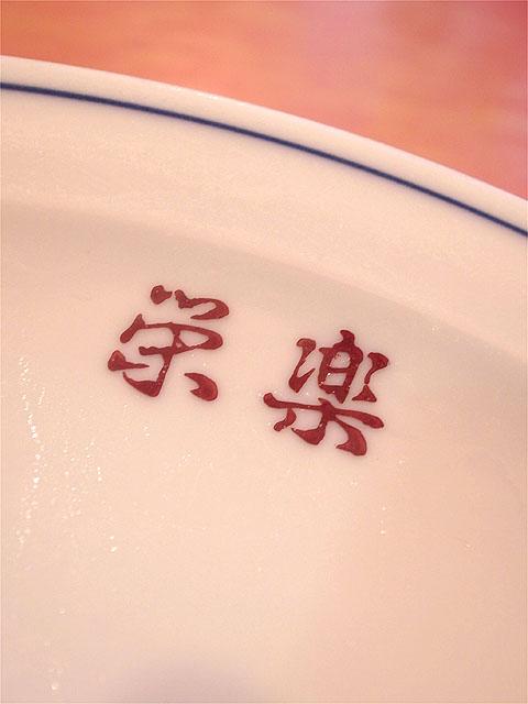 120825栄楽-つけそば・丼ロゴ
