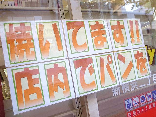 120825新横浜のコンビニ