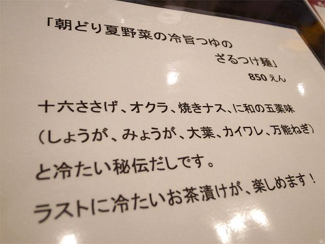 120810江戸YA-朝どり夏野菜の冷旨つゆのざるつけ麺ポップ