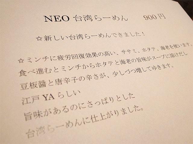 120814江戸YA-NEO台湾らーめん・ポップ