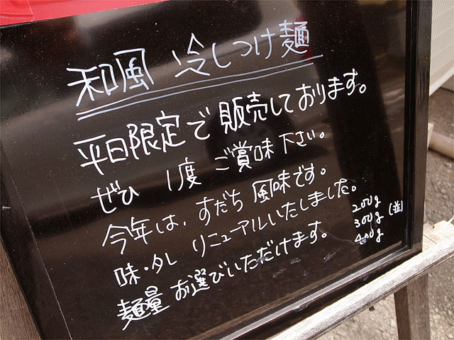 120822麺丸-和風冷やしつけ麺・ポップ