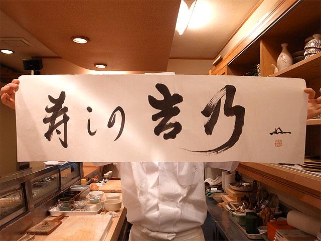 120831吉野-新店舗ロゴ