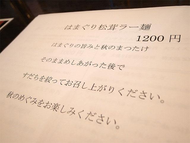 120908江戸YA-はまぐり松茸ラー麺ポップ