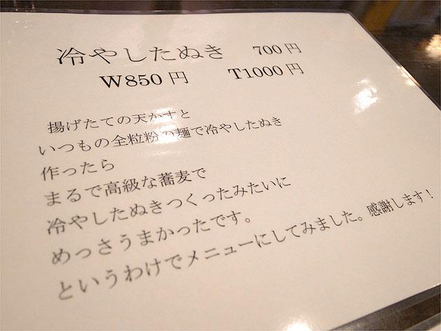 120929江戸YA-冷やしたぬきポップ