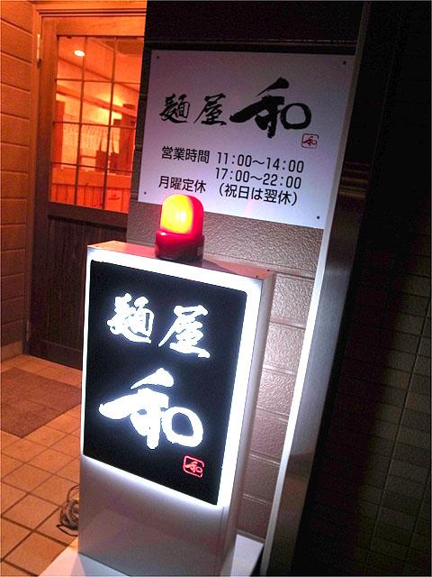 121031麺屋和-回転灯