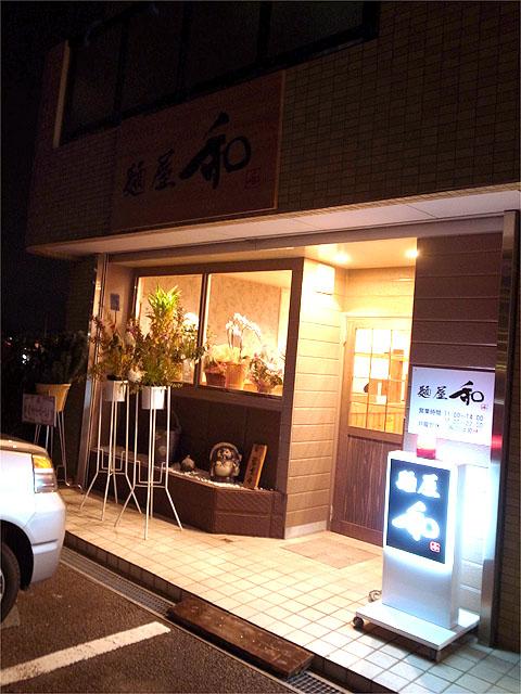 121031麺屋和-外観