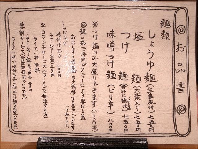 121031麺屋和-メニュー1
