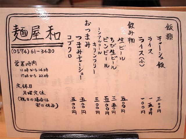 121031麺屋和-メニュー2