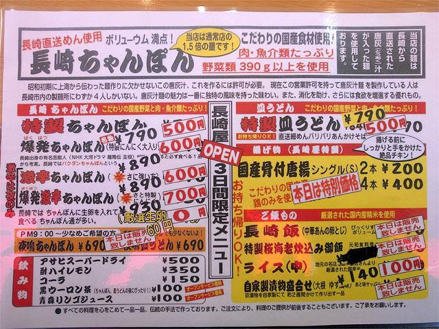 121110長崎屋-メニュー