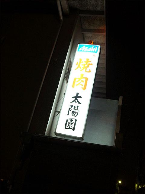 121109太陽園-看板
