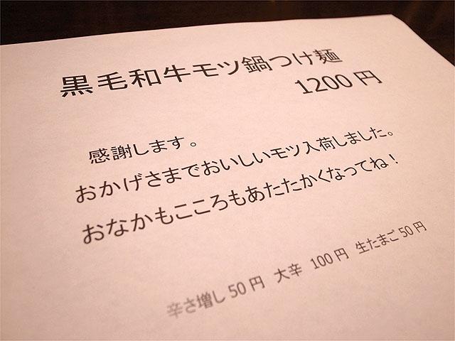 121117江戸YA-黒毛和牛モツ鍋つけ麺・ポップ