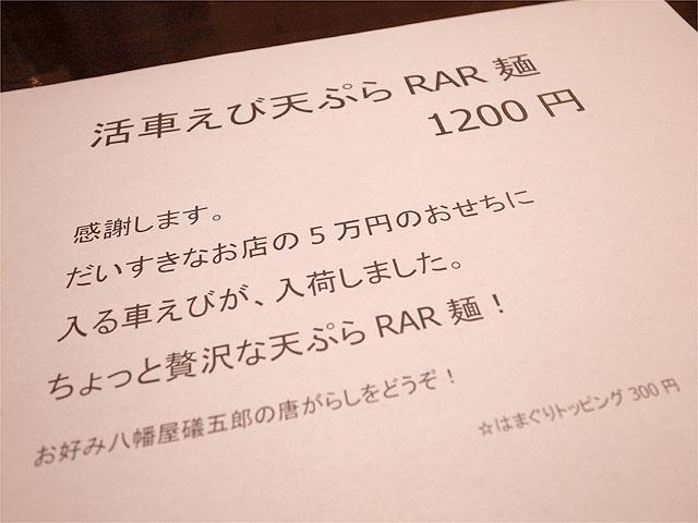 121124活車えび天ぷらRAR麺・ポップ
